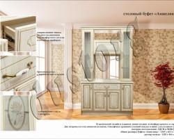 Кухонный шкаф Столовый  Буфет « АНЖЕЛИКА»