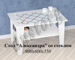Стол журнальный Александра